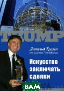 Искусство заключать сделки (5-е издание) / Trump: The Art of the Deal   Дональд Трамп  / Donald Trump купить