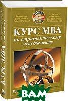 Курс МВА по стратегическому менеджменту (2-е издание)  Лайм Фаэй купить