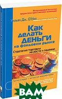 Как делать деньги на фондовом рынке. Стратегия торговли на росте и падении (3-е издание)  Уильям Дж. О'Нил  купить