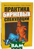 Практика биржевых спекуляций (4-е издание)  Лорел Кеннер, Виктор Нидерхоффер  купить