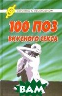 100 поз вкусного секса  Разгуляев купить
