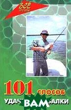 101 способ удачной рыбалки  Железнев В.П купить