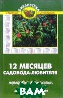 12 месяцев садовода-любителя  Бурова В.В.  купить