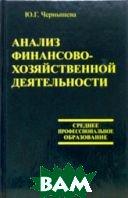 Анализ финансово-хозяйственной деятельности  Чернышева Ю.Г. купить