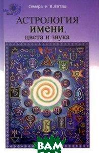 Астрология имени, цвета и звука  Семира купить