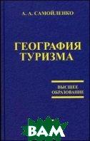 География туризма. Учебное пособие  Самойленко А.А.  купить