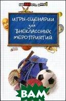 Игры-сценарии для внеклассных мероприятий  Мальцева Л.И.  купить