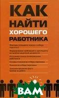 Как найти хорошего работника  М. И. Басаков купить