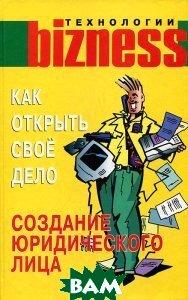 Как открыть свое дело: Создание юридического лица  Широкунова О.В.  купить