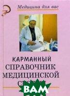 Карманный справочник медицинской сестры  Обуховец, Чернова купить