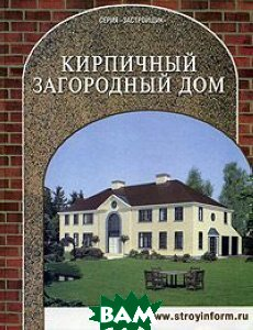 Кирпичный загородный дом   купить