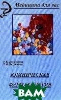 Клиническая фармакология: Учебное пособие  Литвинова Л.И. Анисимова Н.Б.  купить