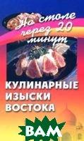 Кулинарные изыски Востока  Светлая Г.  купить