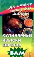 Кулинарные изыски Европы  Вакуленко В.В.  купить