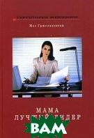 Мама - лучший лидер  Моэ Гржелаковски купить