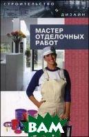 Мастер отделочных работ  Барановский В.А. купить
