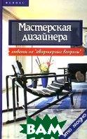 Мастерская дизайнера: ответы на `квартирные вопросы`  Л. В. Браиловская, А. В. Маркин купить