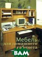Мебель для домашнего кабинета своими руками  Дэнни Проулкс купить