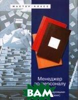 Менеджер по персоналу: Работа с кадровыми документами  Постовалова Л.М.  купить