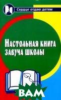 Настольная книга завуча школы  Ушакова Т.В. Мякинченко Л.П.  купить