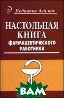 Настольная книга фармацевтического работника  Полинская  купить
