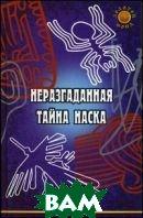 Неразгаданная тайна Наска  Славгородская Л.Н.  купить