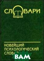 Новейший психологический словарь  Шапарь О.В., Россоха В.Е., Шапарь В.Б.  купить
