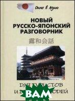 Новый русско-японский разговорник для туристов и деловых людей  Шарлай Л.Л.  купить