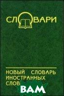 Новый словарь иностранных слов   купить