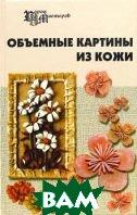 Объемные картины из кожи  Скребцова Т. купить