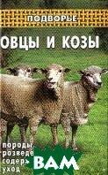 Овцы и козы: Породы, разведение, содержание, уход  Коваленко П.И. купить