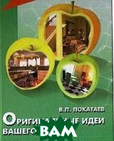 Оригинальные идеи вашего дома: 200 советов и рецептов  Покатаев В.П.  купить