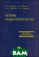 Основы градостроительства. Учебное пособие  Шеина С.Г., Лазарев А.Г.  купить