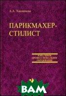 Парикмахер-стилист. Учебное пособие  Ханников А.А.  купить