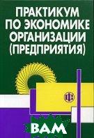 Практикум по экономике организации (предприятия), 2-е издание  Тальмина П.В. купить