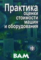 Практика оценки стоимости машин и оборудования  Ковалев А.П.  купить