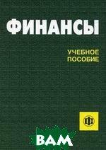 Финансы, 5-е издание  А.М. Ковалева купить