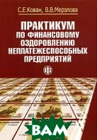 Практикум по финансовому оздоровлению неплатежеспособных предприятий  С. Е. Кован, В. В. Мерзлова купить
