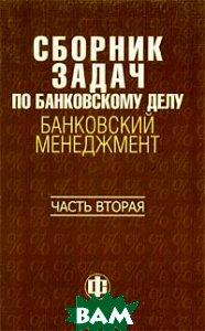 Сборник задач по банковскому делу. Банковский менеджмент 2-е изд. Ч.2  Н.И. Валенцева купить