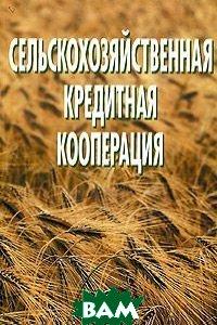 Сельскохозяйственная кредитная кооперация  Коваленко, Козенко купить