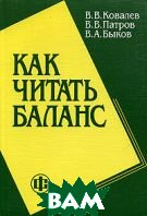 Как читать баланс  В. В. Ковалев, В. В. Патров, В. А. Быков купить