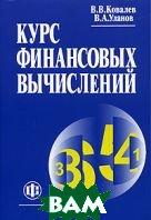 Курс финансовых вычислений  В. В. Ковалев, В. А. Уланов купить