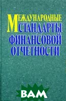 Международные стандарты финансовой отчетности  Смирнова И.А. купить
