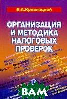 Организация и методика налоговых проверок  В. А. Красницкий купить