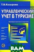 Управленческий учет в туризме  Т. В. Козырева купить