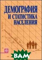 Демография и статистика населения. Учебник  Васильева Э.К., Елисеева И.И.  купить