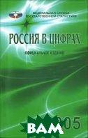 Россия в цифрах 2005 Краткий статистический сборник (официальное издание)   Росстат купить