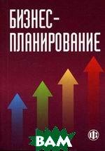 Бизнес-планирование. 2-е издание  под ред. В.М. Попова, С.И. Ляпунова, С.Г. Млодика  купить