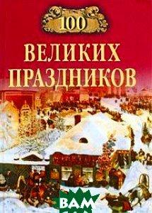 100 великих праздников  Чекулаева Елена купить