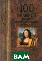 100 великих шедевров изобразительного искусства  НИЗОВСКИЙ А.Ю., ГУБАРЕВА М.В.  купить